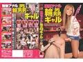 強制アナル 輪姦ギャル RUMIKA・ひなのりく・夏川亜咲・相田まどか [NFDM-125]